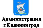 Администрация г.Калининград